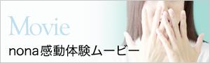 nona感動体験ムービー